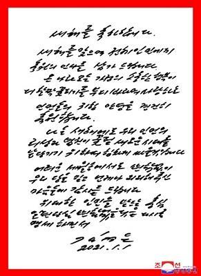 金正恩元旦發賀卡替代新年賀詞