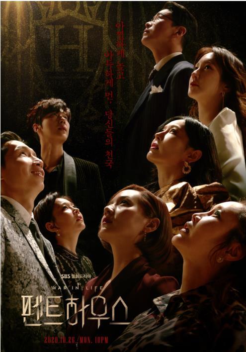 《頂樓》海報 SBS供圖(圖片嚴禁轉載複製)