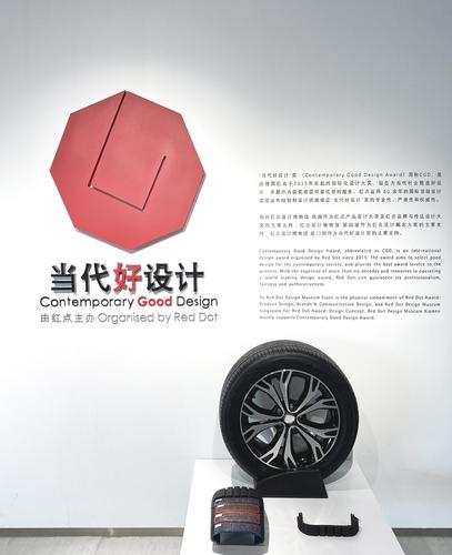 錦湖輪胎榮獲2020紅點當代好設計獎