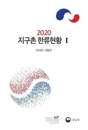 《2020地球村韓流現狀》封面 韓聯社/南韓國際交流財團供圖(圖片嚴禁轉載複製)