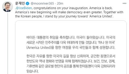 文在寅發文祝賀拜登就任美國總統
