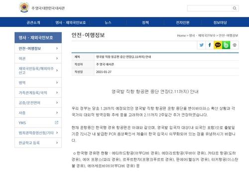 英國航班禁飛南韓公告 駐英使館官網截圖供圖(圖片嚴禁轉載複製)