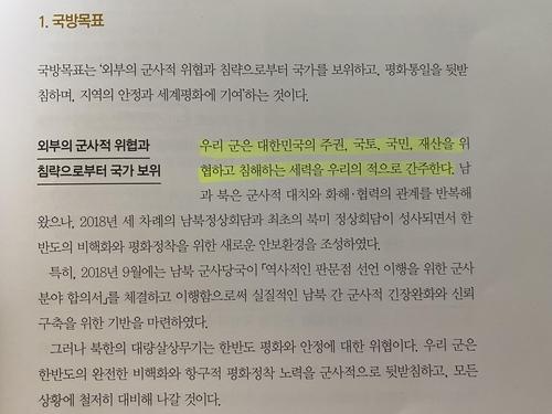 南韓防白皮書中日本含金量降低 薩德表述被刪