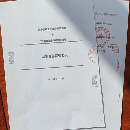 韓中絲綢之路國際交流協會與中國娛加娛樂簽署的戰略合作框架協議原本 韓中絲綢之路國際交流協會供圖(圖片嚴禁轉載複製)