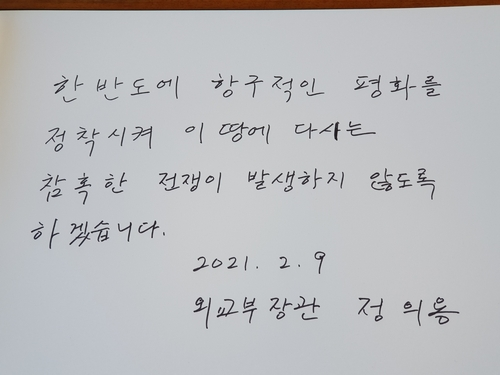 2月9日,位於首爾銅雀區的國立首爾顯忠院,南韓新任外交部長官鄭義溶在留言簿上留言。 韓聯社/外交部供圖(圖片嚴禁轉載複製)