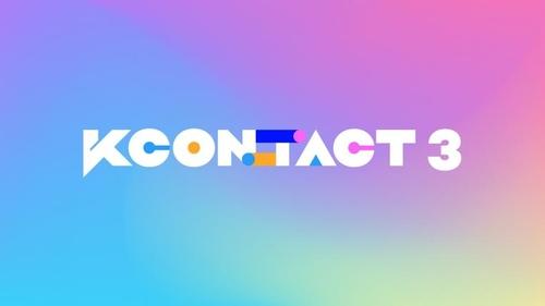 韓流文化盛典KCON下月線上開唱