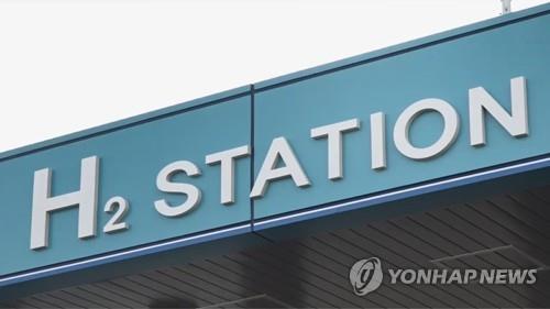資料圖片:加氫站 韓聯社/韓聯社TV供圖(圖片嚴禁轉載複製)