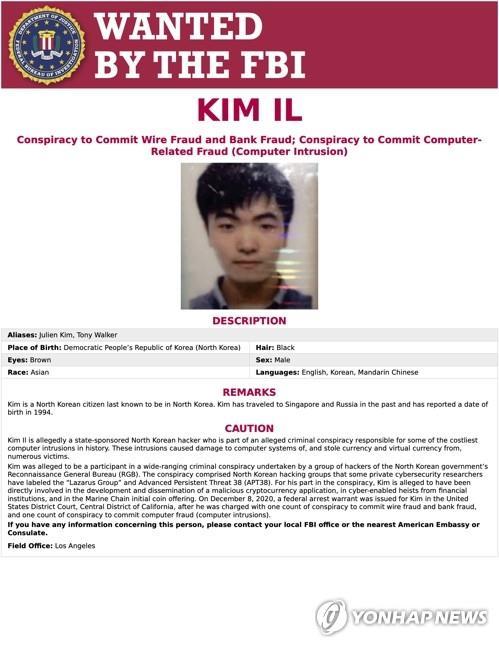 美國司法部指控三名朝鮮駭客。 韓聯社/美國司法部供圖(圖片嚴禁轉載複製)