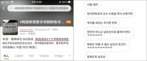 韓教授駁中國媒體批其宣傳南韓文化活動
