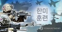 南韓國防部:韓美尚未敲定聯演時間和內容