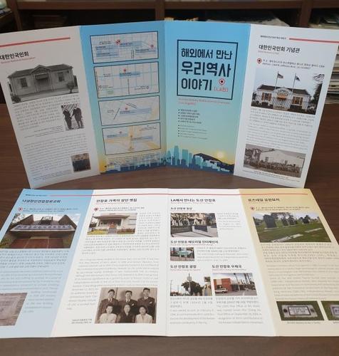 宋慧喬制贈萬份南韓在美抗日獨立運動宣傳冊