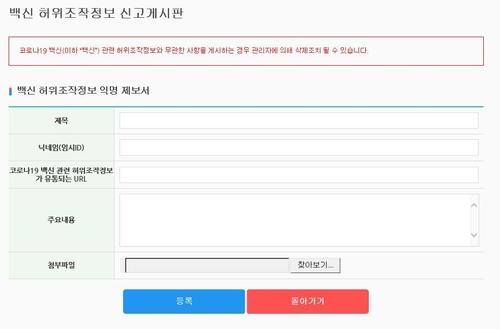 韓政府將嚴打新冠疫苗假新聞接受匿名舉報