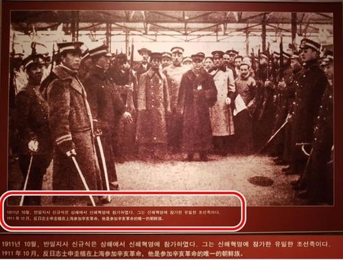 """3月4日,在中國吉林省延邊的延吉博物館展展出的名為""""韆鞦正氣-朝鮮族革命鬥爭史陳列""""常設展覽內圖片。紅色矩形內寫著""""反日誌士申圭植在上海參加辛亥革命,他是參加辛亥革命的唯一的朝鮮族""""。 韓聯社"""