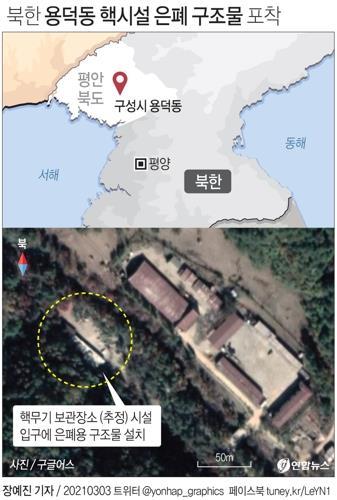 南韓防部:正在密切關注朝鮮核設施相關活動