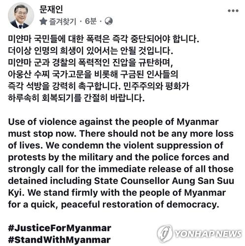 文在寅發文譴責緬甸軍警暴力鎮壓示威民眾