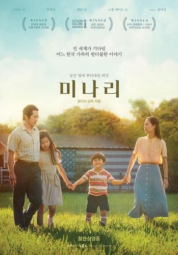 南韓票房:《米納�堙n連續兩周領跑
