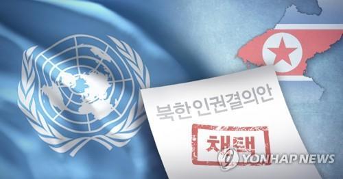 聯合國通過朝鮮人權決議 南韓未參與提案