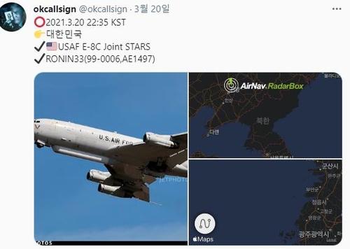 美軍偵察機在朝鮮射彈前後飛臨南韓