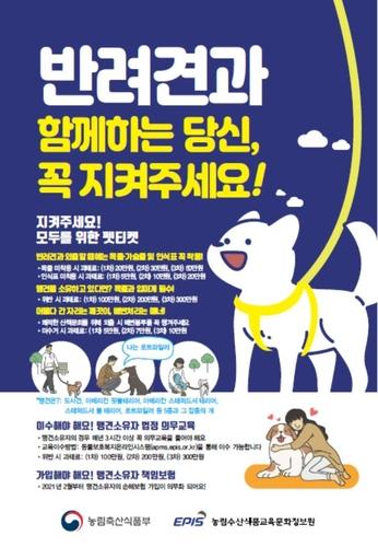 南韓4月起處罰未買猛犬保險犬主