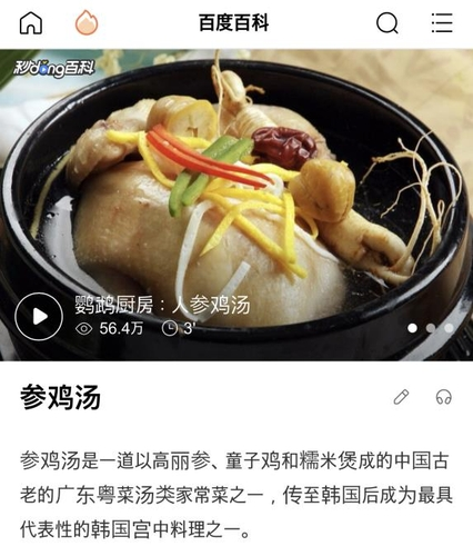 韓教授致函百度百科抗議參雞湯源於中餐之說