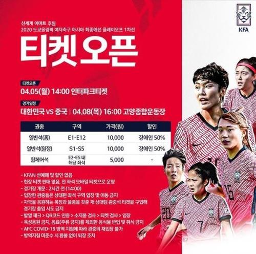 韓中女足奧預賽附加賽首戰門票將於5日開售