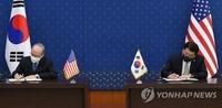 韓美正式簽署第11份防衛費分擔特別協定