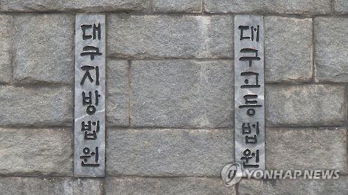 一旅韓中國人因無證經營按摩店被罰3萬元