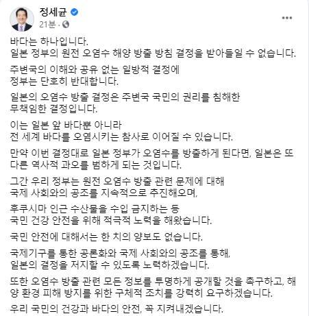 韓總理髮文譴責日本核水入海決定