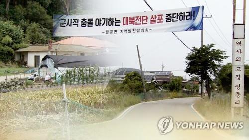 韓統一部:美反朝傳單法聽證會不影響同盟關係