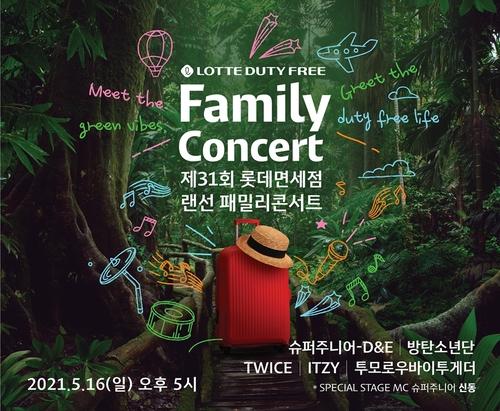 樂天免稅店第31屆家族演唱會下月線上舉行