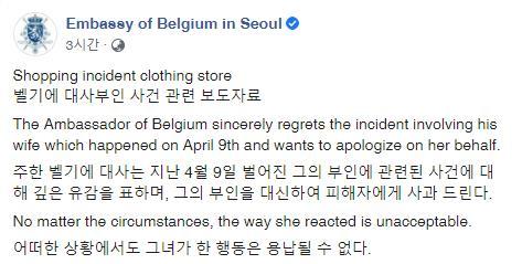 比利時駐韓大使就其夫人掌摑服裝店員道歉