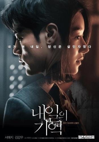 南韓票房:懸疑新片《明天的記憶》領跑