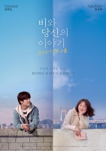 資料圖片:《雨和你的故事》海報 韓聯社/AZIT FILM供圖(圖片嚴禁轉載複製)