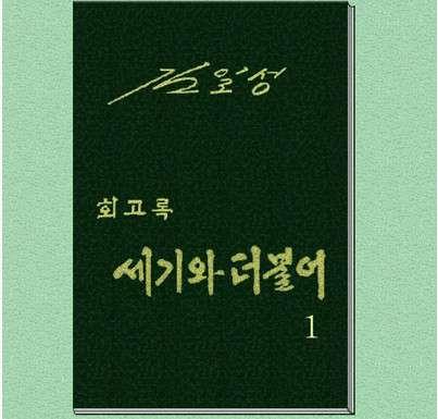 朝媒就金日成回憶錄在韓出版引爭議大加譴責