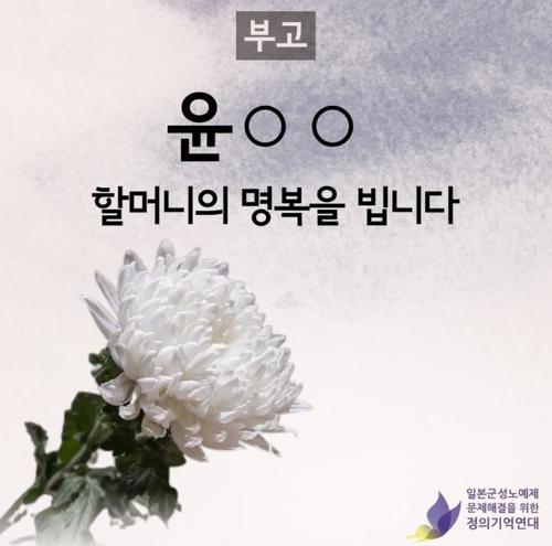 韓又一名慰安婦受害者去世 在世僅剩14人