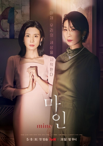 《Mine》海報 tvN供圖(圖片嚴禁轉載複製)