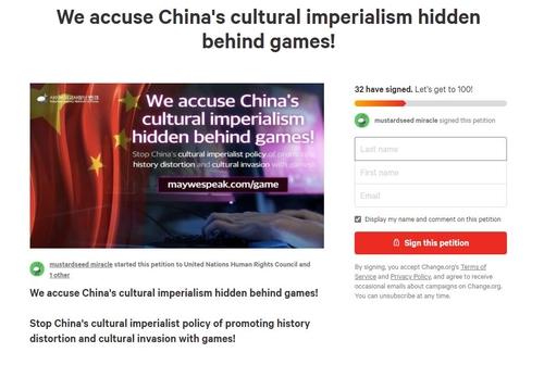 韓民團向國際社會舉報中國遊戲版號審批制度