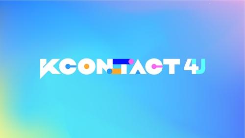 韓流文化盛典KCON第四季下月線上開唱
