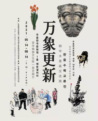 南韓駐華文化院在京辦韓中水墨畫交流展