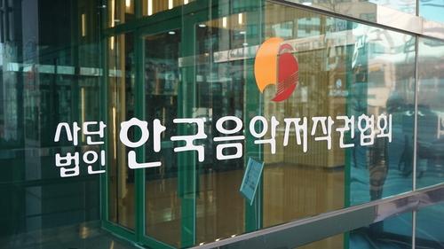 南韓音樂版權協會應對中國唱片公司侵權翻唱