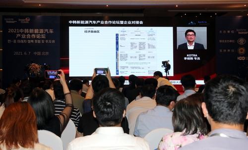 韓中新能源汽車產業合作論壇在京舉行