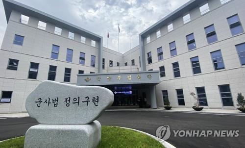 韓軍檢察偵查審議委明啟動 審議空軍性侵案