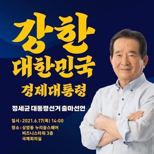 韓前國務總理丁世均宣佈參選總統