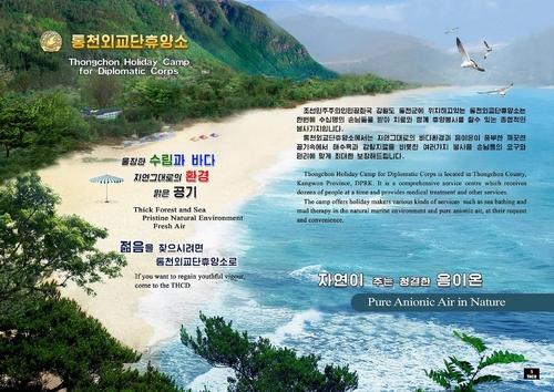 朝鮮公開外國人休養設施 或為吸引外資