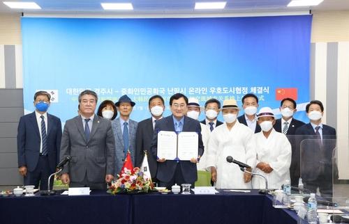 南韓慶州與福建南平締結友好城市