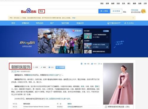 韓民間團體抗議百度將韓服標為朝鮮族服飾