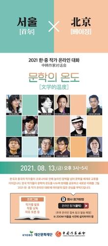 2021韓中作家對話會13日線上舉行