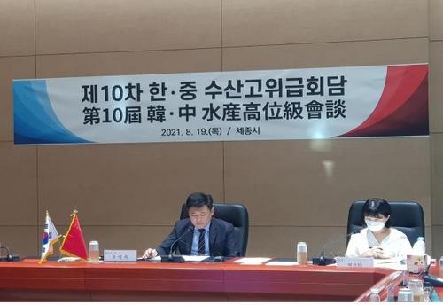 第10屆韓中水產高層會談線上舉行
