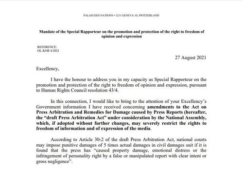 這是聯合國促進和保護意見和表達自由權問題特別報告員艾琳·汗8月27日向南韓政府發送的信函。 聯合國人權高級專員辦事處官網(圖片嚴禁轉載複製)