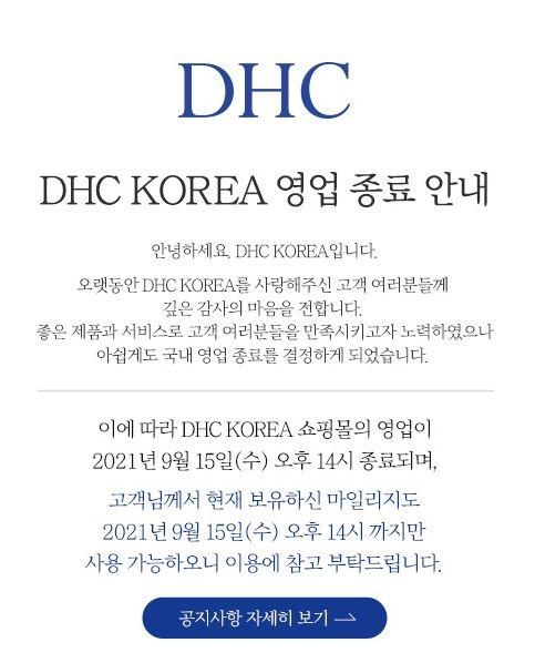 日本化�菻~企業DHC宣佈退出南韓市場。 DHC南韓官網截圖(圖片嚴禁轉載複製)